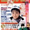 【1989年】【1月号】コンプティーク 1989.01