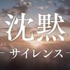 『沈黙』再考──遠藤文学の「頂点」かつ「再出発点」