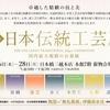 『第67回 日本伝統工芸展』に入選しました