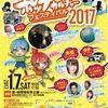 忍びの潜入情報!2017/01/07あいちポップカルチャーフェスティバル2017