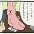 賢い自分になれる? スキウサギとノートパソコンの話(寄稿:キューライス)