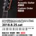 Furch アコースティックギター点検会&カスタムオーダー相談会