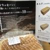 音更町(おとふけちょう)へふるさと納税☆パン好きには最高です( `ー´)ノ