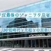 ◆平成最後のジャニヲタ反省記〜JUMP担時代と元担との出会い〜