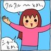ponちゃんの語彙