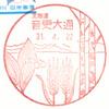 【風景印】北海道印影集(160)音更町編