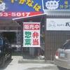 [20/05/05]「我那とん」 の「ふーちゃんぷるー弁当」 350円 #LocalGuides