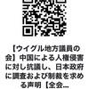 行橋「ゆくはし」市市議会議員小坪慎也市議#ウイグル#チベット#南モンゴル#香港
