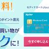 【残りわずか!】ポイントインカムでセディナカードを発行して1万円か9000マイルをもらおう