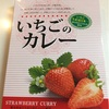 【食レポ】甘酸っぱさが新感覚☆いちごのカレーを食べました!