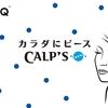【HiLIQ・リキッド】CALP'S / 鳳凰 をもらいました