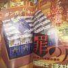 イブニング新連載!「罪の声」塩田武士氏の大ヒット小説を漫画化!ネタバレ・読んだ感想です☆
