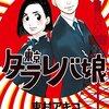 【東京タラレバ娘】は未婚アラサー女子の希望なのか?絶望なのか?