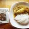 【カレー】AIR SPICEVol.48「ソルティチキンカレー」を作って食べた感想