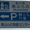 道の駅南富良野に行ったらポテトチップスが食べたくなる!