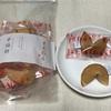 職場へのお土産におすすめ!横浜中華街の人気菓子。【重慶飯店の幸福餅 フォーチュンクッキー】