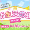 【期間限定】Frontierが新生活応援セールを開催!Ryzen 5 3600 + GTX 1660 SUPER搭載が10万円台!期間は4月16日まで