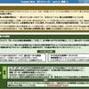 日本政府が世界に発信するDFFT のコンセプト「Trusted Web」の具体策を聞く(1)