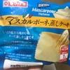 ヤマザキ マスカルポーネ蒸しケーキ  食べてみました