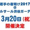 2017年3月必ず行くべき東京近郊の日本酒イベント