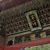 長崎建築紀行(4):黄檗・崇福寺は,文化財建築の宝庫。
