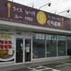 セルフカレー!?店という謎のお店で、激安カレーを食べる!!!
