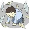 【続】アラフォー世代にさらなる追い討ち!金融庁が年金給付ギブアップ!!