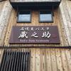 食べ歩き 京都「石焼生パスタ 蔵之介」
