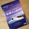 【体にまつわる話】睡眠改善 - 枕に頭と人生を預ける女