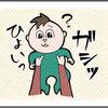 【育児まんが】山椒成長レポート【44】ロボカーちゃん
