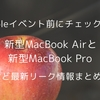Appleイベント前にチェック!新型MacBook AirやMacBook Proについてのリークまとめ!