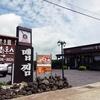 済州島(チェジュ島)辛いグルメ第1弾!「メプチム맵찜・カルビチム」