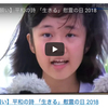 【沖縄の願い】平和の詩 「生きる」 相良倫子さんの詩の朗読が意味するもの