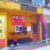 [19/04/17] 沖縄そば「あいあい」で「そば(小)+ジューシー」 600+150円 (随時更新) #LocalGuides