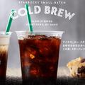コールドブリューコーヒーの特徴とオススメの飲み方【スタバ】