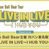 2018.10.21 Base Ball Bear「日比谷ノンフィクションⅦ」ライブレポート