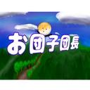 お団子団長〜明るい介護の小話〜