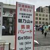 朝乃山関 凱旋パレード