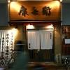 東京 新小岩 大衆割烹「康兵衛」 山東菜の漬物