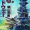 9期・66冊目 『絶海戦線1 滾るミッドウェー 』