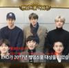 EXO 2017ファンダムスクール大賞おめでとう♡