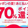 8月のキャンペーン活用はまずメルペイ70%還元から GooglePay10%も