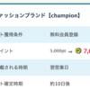 【PONEY】 Champion 無料化員登録で7,000pt♪ 今なら1,000円クーポンプレゼントも♪