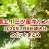 【極上!三ツ星キャンプ】2020年7月8日放送分スポットまとめ!