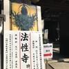 京都・滋賀寺社遠征 その1~法性寺、北野天満宮、神護寺