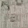 取材記事が「山梨日日新聞」に掲載されました。