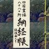 四国八十八箇所霊場の御朱印と御朱印帳