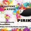 第1回ピリカイベント@京都を開催しました!