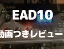 【動画付きレビュー有】EAD10はドラマーが最高にハッピーになれる機材だった!