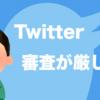 超絶厳しいTwitter APIが承認された
